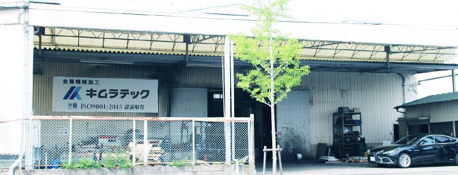 キムラテック 本社工場の様子